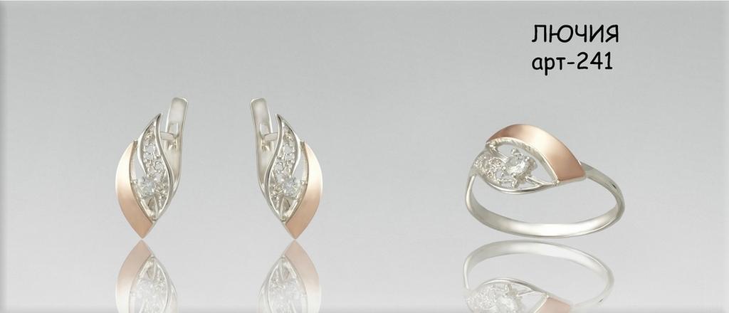 Изделия из серебра с напайкой золота по оптовой цене APT-241