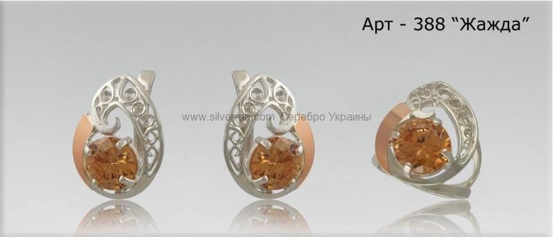 Серебро с золотом Арт - 388